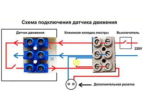 На фото подключение датчика движения для освещения