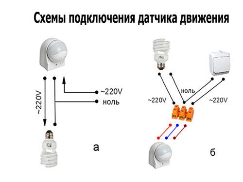 Схема подключения датчика движения