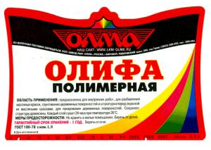 Олифа синтетическая