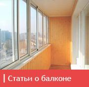 icon_balkon