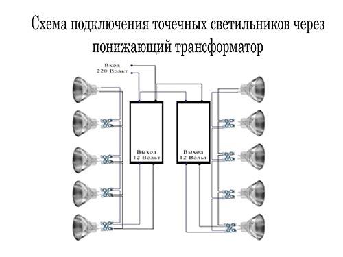 На фото схема подключения светильников