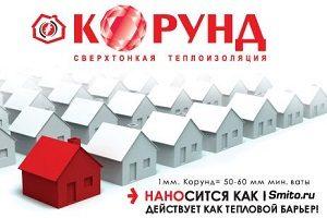 volgograd-sverhtonkaya_keramicheskaya_teploizolyaciya_korund_527243